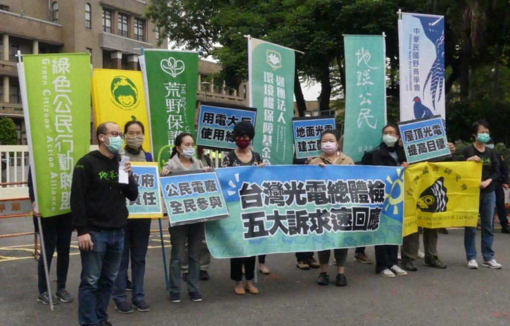 11個民間團體公布台灣光電總體檢結果與五大訴求--屋頂光電提高目標、地面光電建立配套、地方政府負起責任、公民電廠全民參與、用電大戶使用率電。