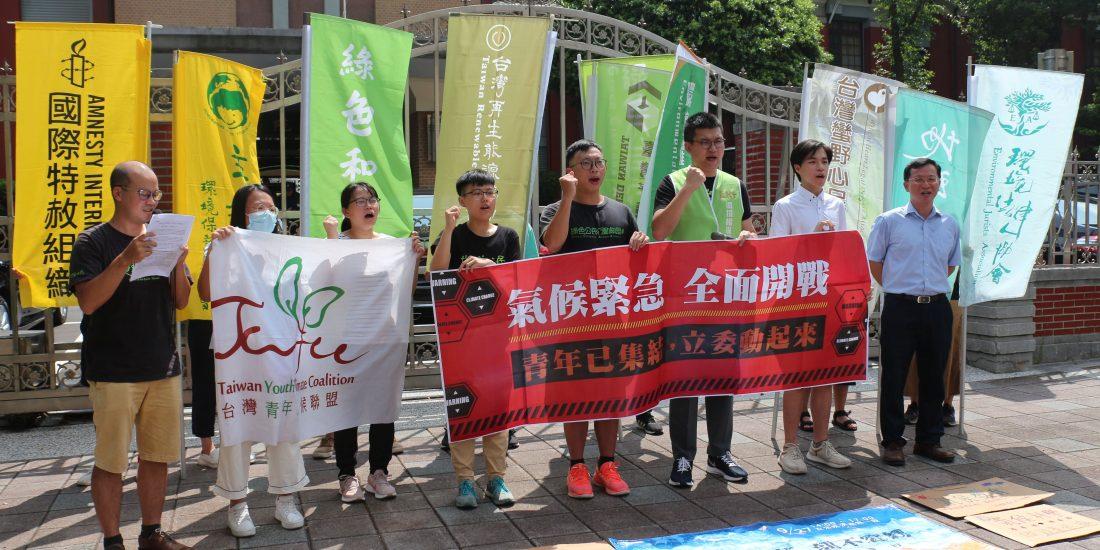 公民團體與學者齊呼、「氣候緊急,全面開戰-」、「世代正義,立院回應」、「青年已集結,國會動起來」,呼籲立委於接下來的會期落實監督台灣的氣候治理政策與相關修法