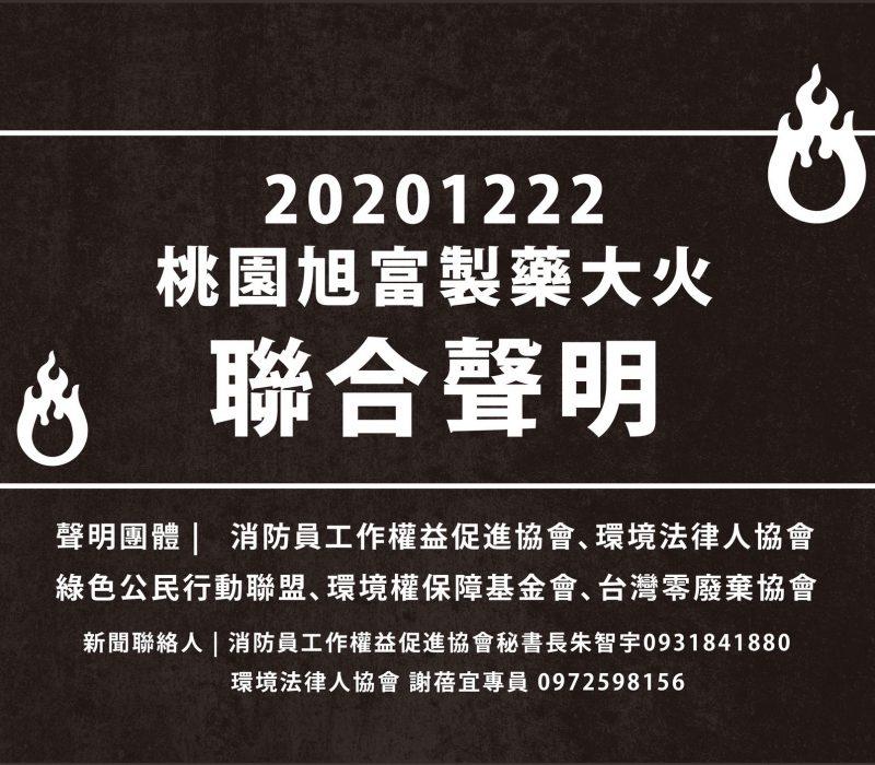 20201222_桃園旭富製藥大火聯合聲明