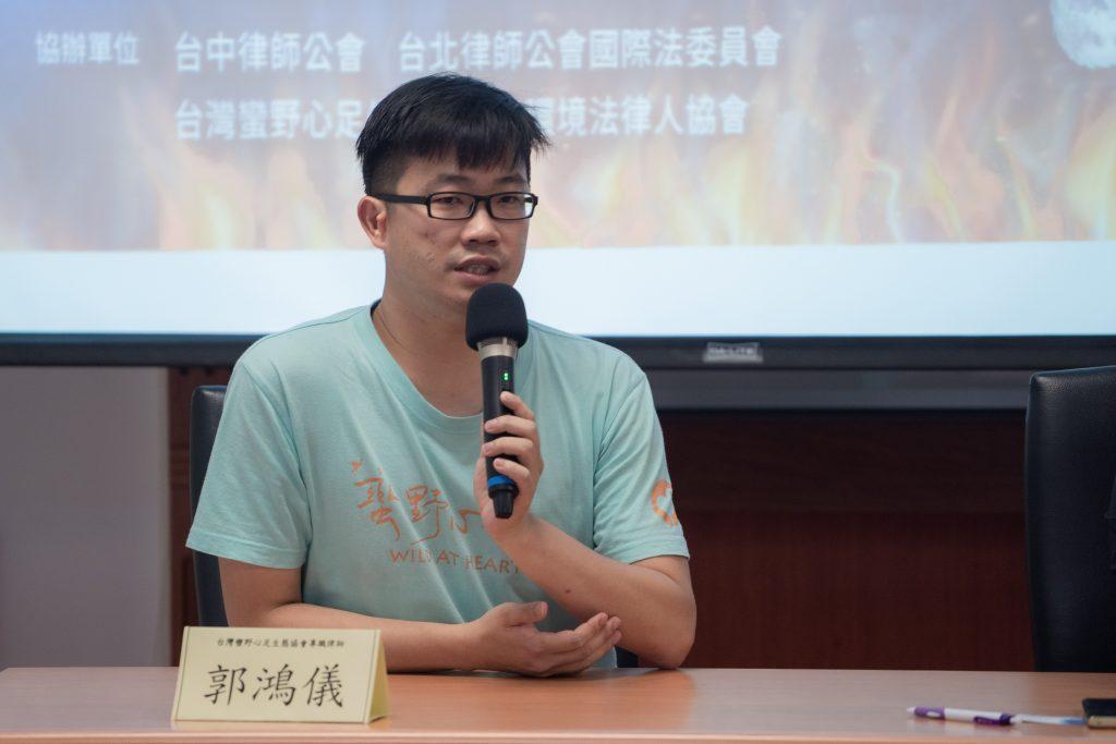 台灣蠻野心足生態協會專職律師郭鴻儀
