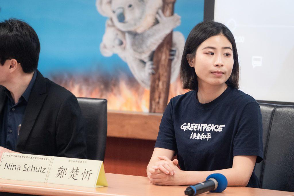 綠色和平專案主任鄭楚忻